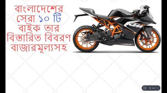 Top 10 Bikes In Bangladesh 2018 Best Bikes In Bd Best Bikes In