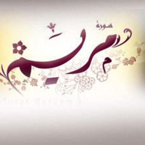 من سورة مريم سلطان الصرام Arabic Calligraphy Art Calligraphy Art Calligraphy Name