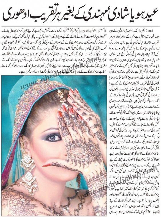 Mehndi Designs in Urdu & How to Make Mehndi in Urdu For Festival