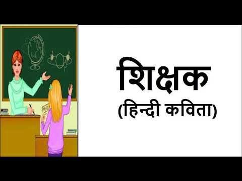 ह न द कव त श क षक श क षक द वस पर कव त Hindi Poem On Teacher S Day 2017 Youtube In 2020 Hindi Poems On Teachers Poem For Teachers Day Teachers Day