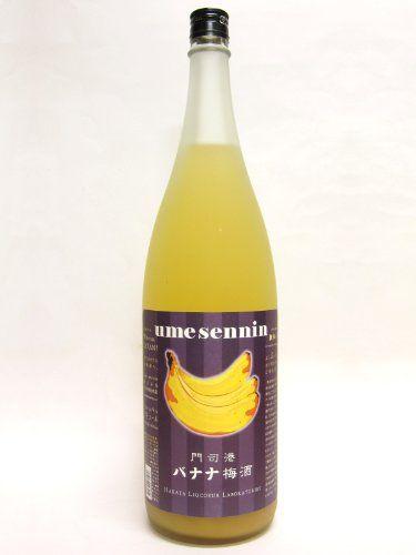 バナナ梅酒 1.8L