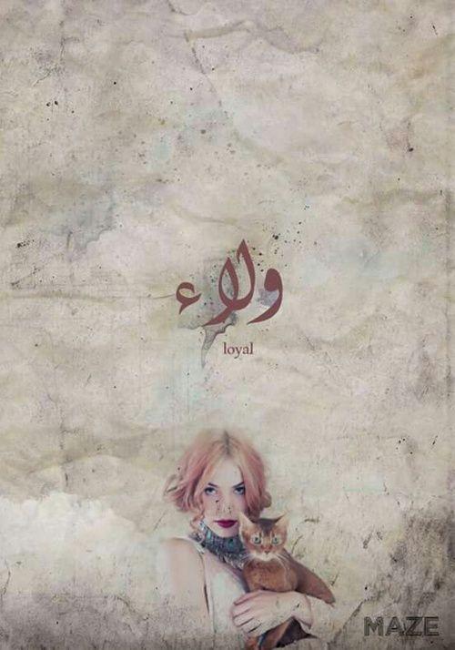 Mego ولاء Walaa اسماء بنات اسامي رمزيات تصاميم روعه كشخه رمزيات تصاميم روعه عرب اسامينا شباب عربي Embroidery Designs Female Sketch Art