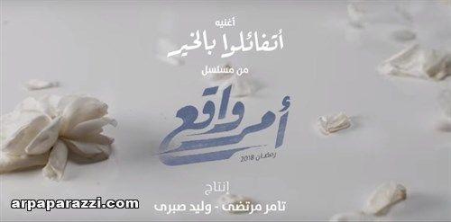 كلمات أغنية اتفائلوا بالخير ياسمين علي تتر مسلسل أمر واقع باباراتزي Place Card Holders Cards Place Cards