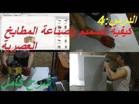 صناعة المطابخ العصرية بمواد رخيصة تصميم زاوية المطبخ الحديث دورة Fikra Decor Youtube