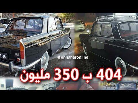 موقع جزائري يعرض سيارة 404 للبيع بـ 350 مليون Youtube Youtube Music Content