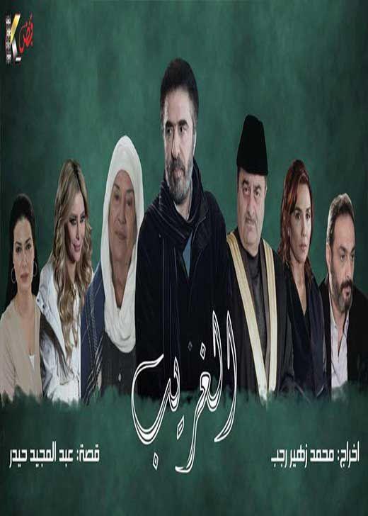 مسلسل الغريب الحلقة 6 مشاهدة الحلقة السادسة من المسلسل السوري الغريب تحميل المسلسل السوري الغريب جميع حلقات مسلسل الغريب كاملة Movie Posters Alpl Strange