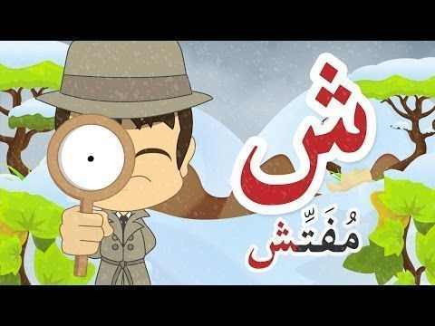 Learn Arabic Letter Taa ط Arabic Alphabet For Kids Arabic Letters For Children Youtube Arabic Alphabet For Kids Alphabet For Kids Alphabet Preschool