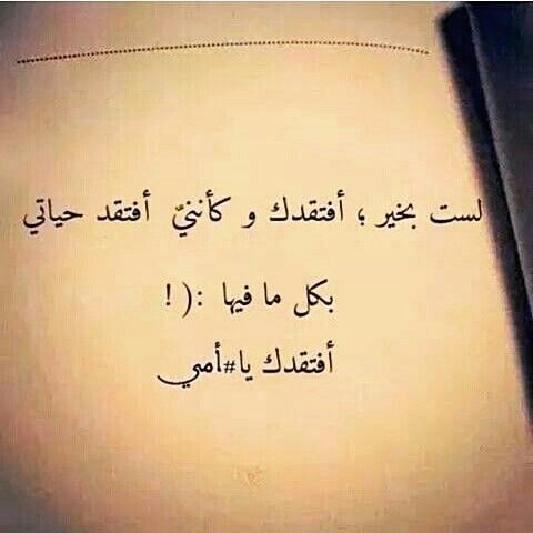 Pin By Siham Siham On اللهم ارحم أمي واغفر لها Dad Quotes Love U Mom Photo Quotes