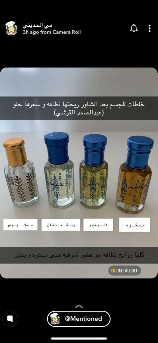 عبدالصمد القرشي Perfume Scents Beauty Care Routine Beauty Perfume