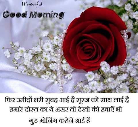Good Morning Hindi Sms Good Morning Photos Good Morning Wallpaper Free Good Morning Images