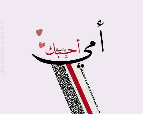 Pin By Look Soso On احبك بابا وأحبك ماما Iphone Wallpaper Arabic Quotes Greetings
