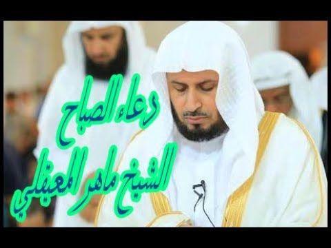 الشيخ ماهر المعيقلي دعاء الصباح النسخة الاصلية Sheikh Maher Al Muaiq Women T Shirt Women S Top