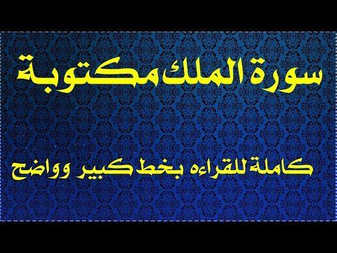 سورة الملك كتابة كبيره فقط بدون صوت للقراءة بدقة عاليه Surah Al Mulk Youtube Tech Company Logos Company Logo Logos