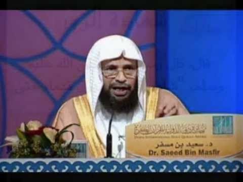 قصة لمظلوم نصره الله الشيخ سعيد بن مسفر القحطاني Youtube
