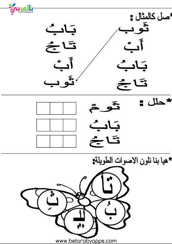 تدريبات تحليل الكلمات العربية إلى مقاطع صوتية للأطفال اوراق عمل بالعربي نتعلم Alphabet Worksheets Learn Arabic Alphabet Learning Arabic