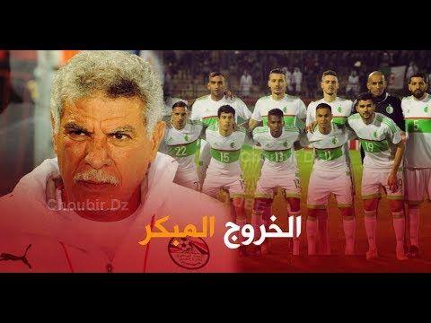 شحاته يتمنى خروج مبكر للمنتخب الجزائري في كاس افريقي Baseball Cards Movie Posters Movies