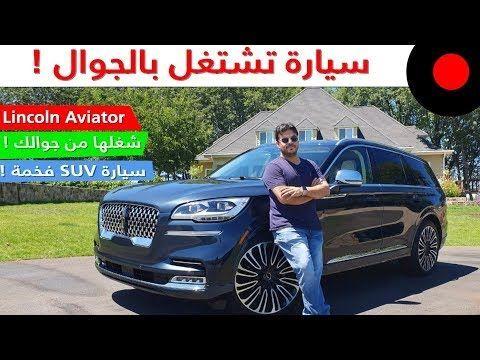 سيارة فخمة بتقنيات متطورة Lincoln Aviator Lincoln Aviator Suv Bmw