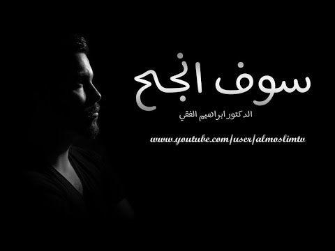 سوف انجح اقوى فديو محفز للنفس البشرية ابراهيم الفقي Youtube Best Motivational Videos Arabic Love Quotes Motivational Videos