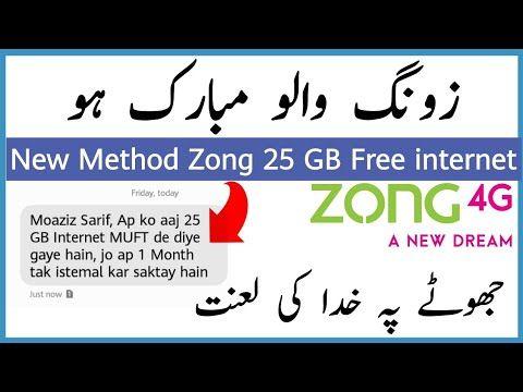 Zong 25 Gb Free Internet Lettest Code 2019 Urdu Tech Info Youtube Internet Code Tech Info Coding