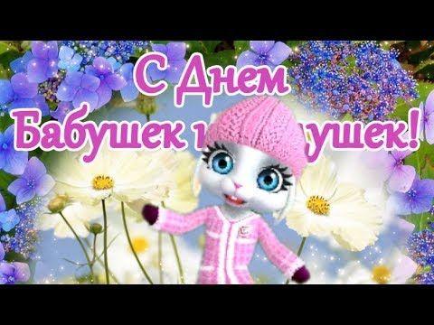 pozdravleniya-s-dnem-krasivih-babushek-otkritki foto 8