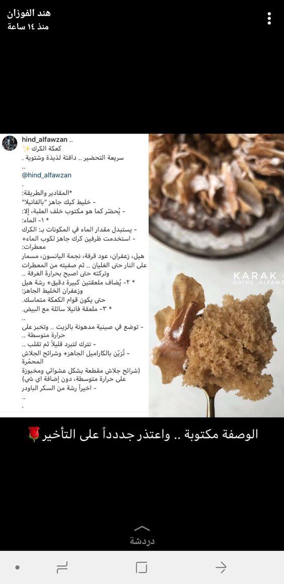 Pin By Reem On اكلات وحلويات Food Cake Cookies Deserts