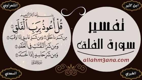 تفسير سورة الفلق للشعراوي هل الحسد بإرادة الحاسد أم أمر قهري عنه الله معنا Allahm3ana Decorative Plates Plates