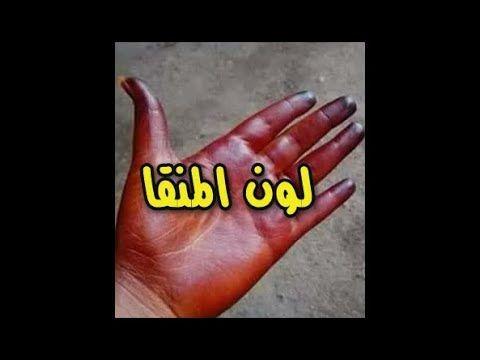 خلطة لون المنقة خلطة رهيبة مع الدخان السودان Mehndi Images Image Mehndi