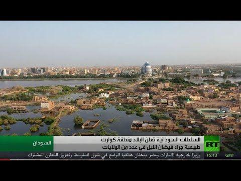 السلطات السودانية تعلن البلاد منطقة كوارث طبيعية جراء فيضان النيل في عدد In 2020 Photo City Photo Aerial