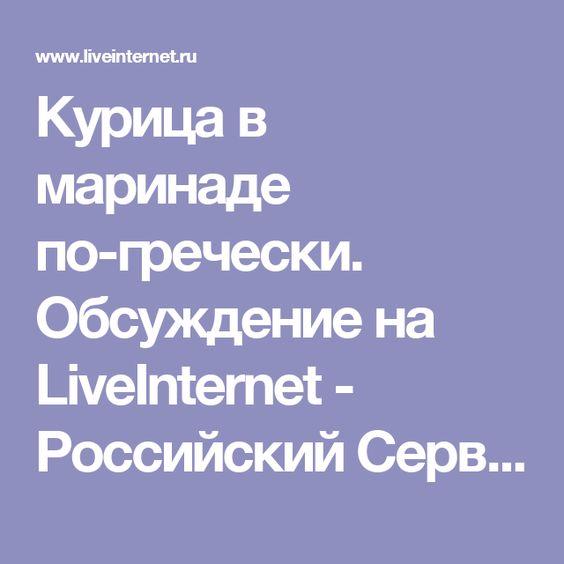 Курица в маринаде по-гречески. Обсуждение на LiveInternet - Российский Сервис Онлайн-Дневников