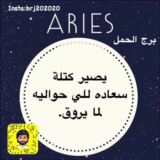 Pin By برج الحمل On Arabic In 2020 Taurus Arabic Words Words