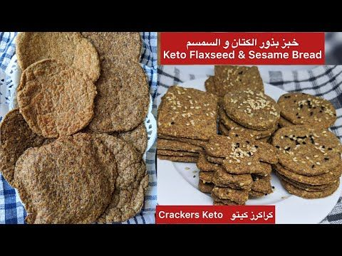 خبز كيتو طري و كراكرز بدون قشور السيليوم بدون طحين اللوز جوز الهند بدون بيض الطعم رائع Keto Bread Youtube Chocolate Cookie Food Desserts