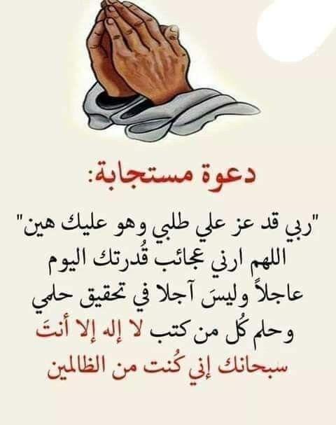 Pin By Brincess Nada On ياااارب العالمين Talking Quotes Islamic Love Quotes Islamic Quotes