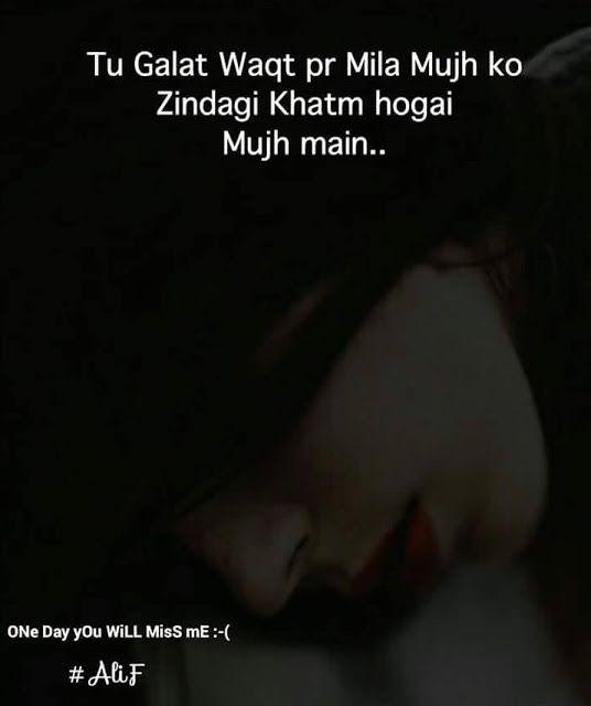 Pin on Sad Poetry in English Urdu