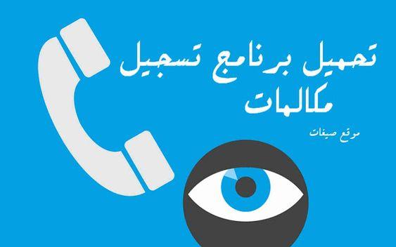 مسجل المحادثات من اهم البرامج التي يحتاج اليها المستخدم هو برنامج تسجيل المكالمات والذي يقوم بتسجيل المكالمات بشكل ذكي فهذا البرنا Letters