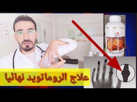 علاج الروماتويد نهائيا وبدون ادوية كيميائية Youtube Baseball Cards Baseball Cards
