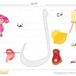 Pin On Arabic Alphabet Do A Dot تعرف على شكل الحرف تتبع الدوائر