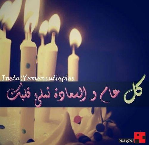 صور عيد ميلاد للزوج صور و خلفيات الوليد Birthday Wishes Love Words Birthday Candles