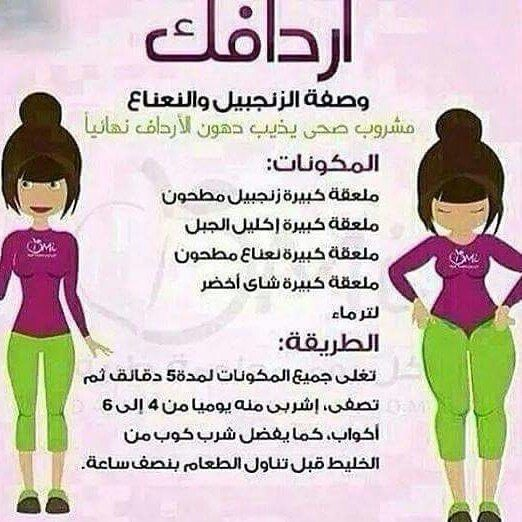 تخسيس تنحيف الارداف Health Facts Fitness Health And Fitness Expo Health And Fitness Magazine