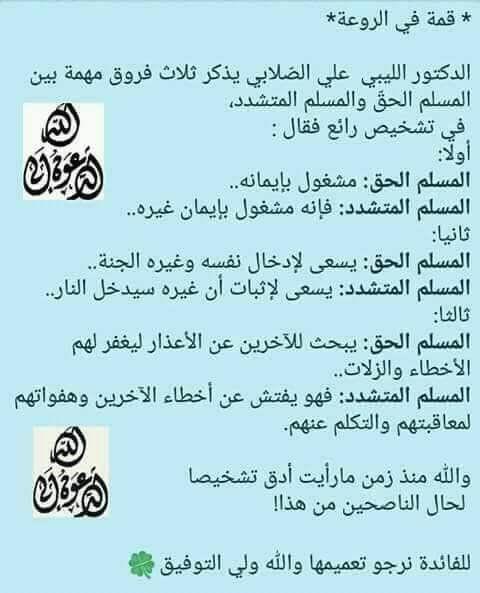 تشخيص قمة في الروعة الدكتور الليبي الرائع علي الص لابي يذكر ثلاث فروق مهمة بين المسلم الحق والمسلم المتشدد في تشخيص رائع فقال أولا ال Math Boarding Pass