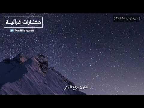 ولقد جعلنا في السماء بروجا وزيناها للناظرين هزاع البلوشي Youtube Quran Flowers