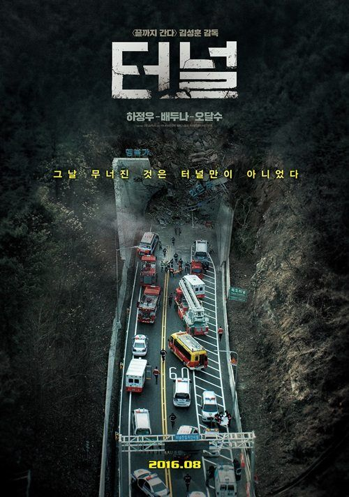 [Movie] Tunnel (터널):