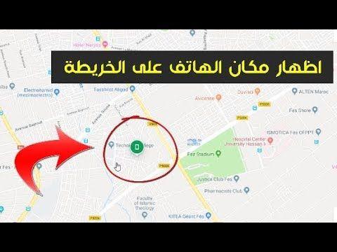 طريقة تحديد موقع الجوال عن طريق قوقل مابس معرفة مكان الهاتف على الخريطة Map Map Screenshot