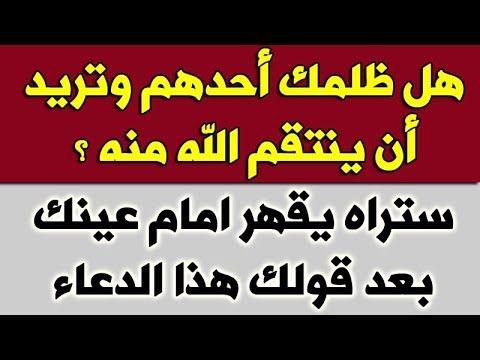 هل ظلمك انسان وتريد أن ينتقم الله منه دعاء قوي سيهلك كل من ظلمك Youtube Arabic Quotes Islam Quran Islam