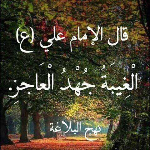 fdb390ab461a6a885b197a77f75776a7 تحميل صور حكم و اقوال أمير المؤمنين الامام علي بن ابي طالب (ع)   اقوال الامام علي (ع)