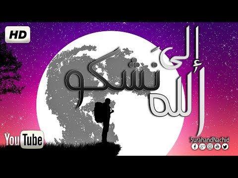انشودة رائعة إلى الله ن شكو عبدالرحمن الخضر الله الله كلمات تريح النفس Hd Youtube Youtube Character Fictional Characters