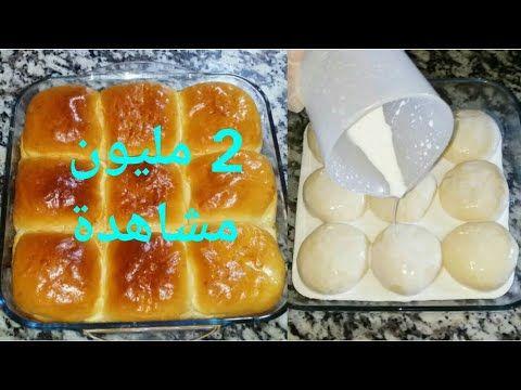 البريوش التركي مسقي بخليط يخليه أهش من القطن محشي بالجبن Youtube Food Turkish Recipes Arabic Food