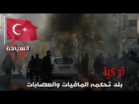 بالأدلة والاثباتات تركيا أخطر مكان يزوره السائح السعودي والخليجي Movie Posters Poster Movies