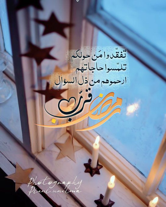 Pin By Shayma Obi On رمــــضــان Home Decor Decals Ramadan Morning Greeting