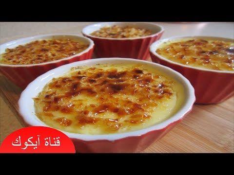 حلى بدون فرن ديسير بارد سهل وسريع بمكونات بسيطة متوفرة في كل بيت Food Recipes Creme