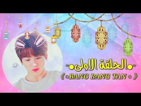 الحلقة الاولى من برنامج Bts في رمضان بانغ بانغ تان يوميات Bts في رمضان رمضان كريم Youtube In 2021 Poster Movie Posters Drawings